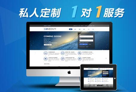 连云港网站建设要多少钱