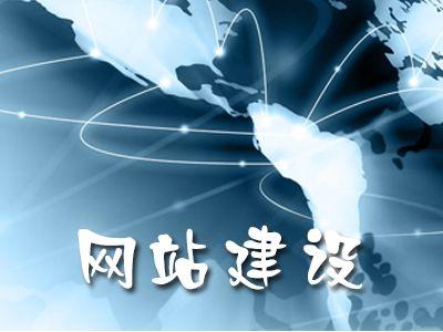 连云港网站建设需要多少钱
